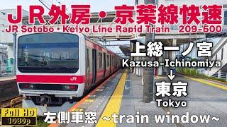【車窓 -train window-】JR外房・京葉線快速 209系500番台 上総一ノ宮→東京 左側車窓
