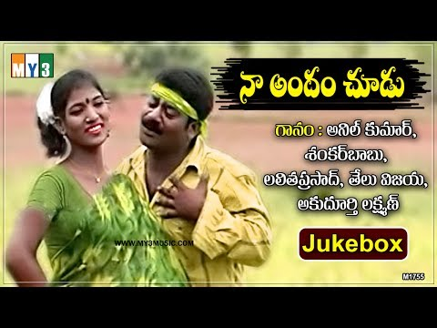 Janapada Geethalu - Telangana Telugu Folk Songs Jukebox - Naa Andam Chudu - Telangana Folk Songs