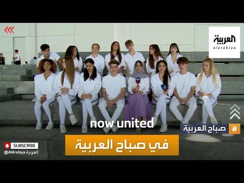 صباح العربية | فرقة ناو يونايتد تغني لجمهور صباح العربية