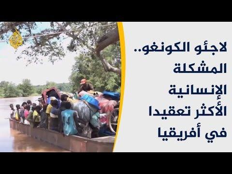 لاجئو الكونغو.. المشكلة الإنسانية الأكثر تعقيدا في أفريقيا  - نشر قبل 2 ساعة