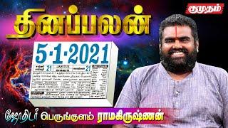 Raasi Palan 05-01-2021 | Dhina Palan | Astrology | Tamil Horoscope