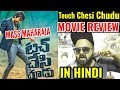 Touch Chesi Chudu Movie Review In Hindi | RAVI TEJA