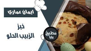 خبز الزبيب الحلو - ايمان عماري