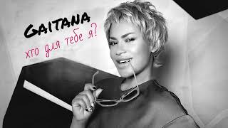 Gaitana - Хто для тебе я? (audio)