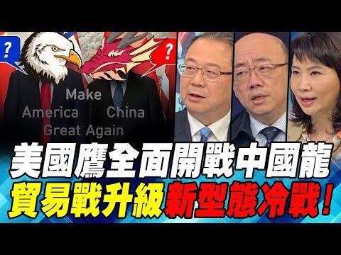 美國鷹全面開戰中國龍 貿易戰升級新型態冷戰!|寰宇全視界20190525-2