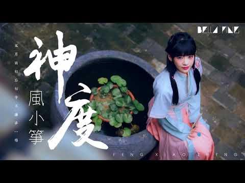 [Vietsub] Feng Xiao Zheng _Deity ( Thượng Đế)