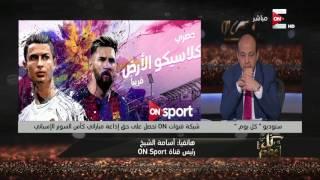كل يوم - مداخلة أ. أسامة الشيخ رئيس قناة ON Sport بخصوص حق إذاعة مباراتي السوبر الأسباني