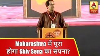 खबरों का महागठबंधन: महाराष्ट्र में पूरा होगा शिवसेना का सपना? | ABP News Hindi
