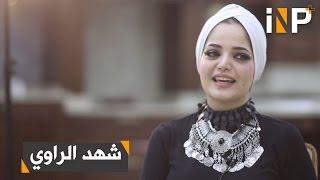 شهد الراوي شاعرة وكاتبة عراقية