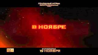 Голодные игры: Сойка-пересмешница. Часть 2 - русский ТВ Ролик - HerStory