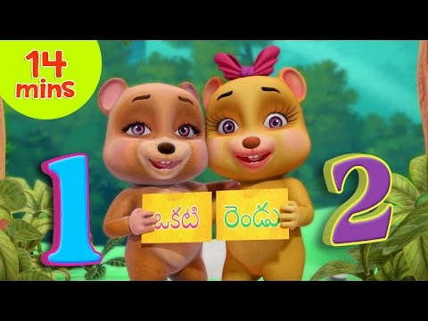 ఒకటి రెండు   Telugu Rhymes for Children  Infobells