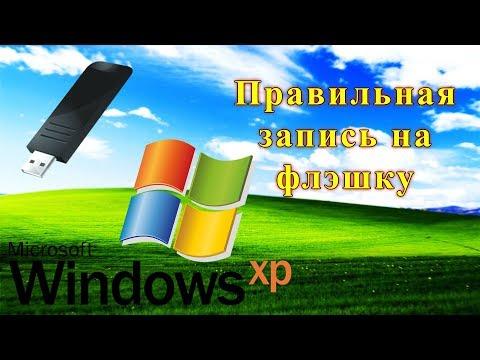 Правильная запись WINDOWS XP на флэшку в 2К19