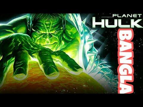 Planet Hulk in BANGLA part 01 marvel comic in BANGLA 2017