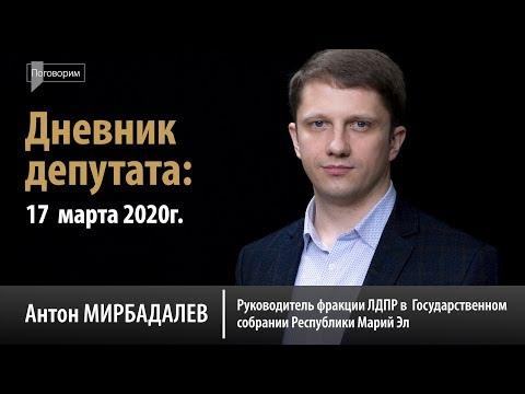 Дневник депутата: 17 марта 2020г.