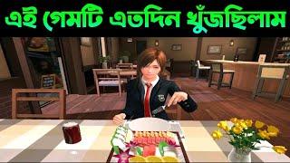 গোপন গেম বড়দের জন্য । রুমে তালা দিয়ে শুয়ে শুয়ে খেলুন । Android Best Game ।