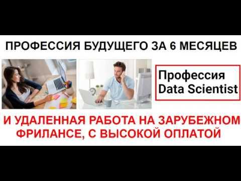 Как получить международную профессию с зарплатой от 200 000 рублей в месяц