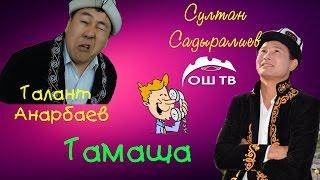 Султан Садыралиев капканга түштү Талант Анарбаев Тамаша Маанай 5