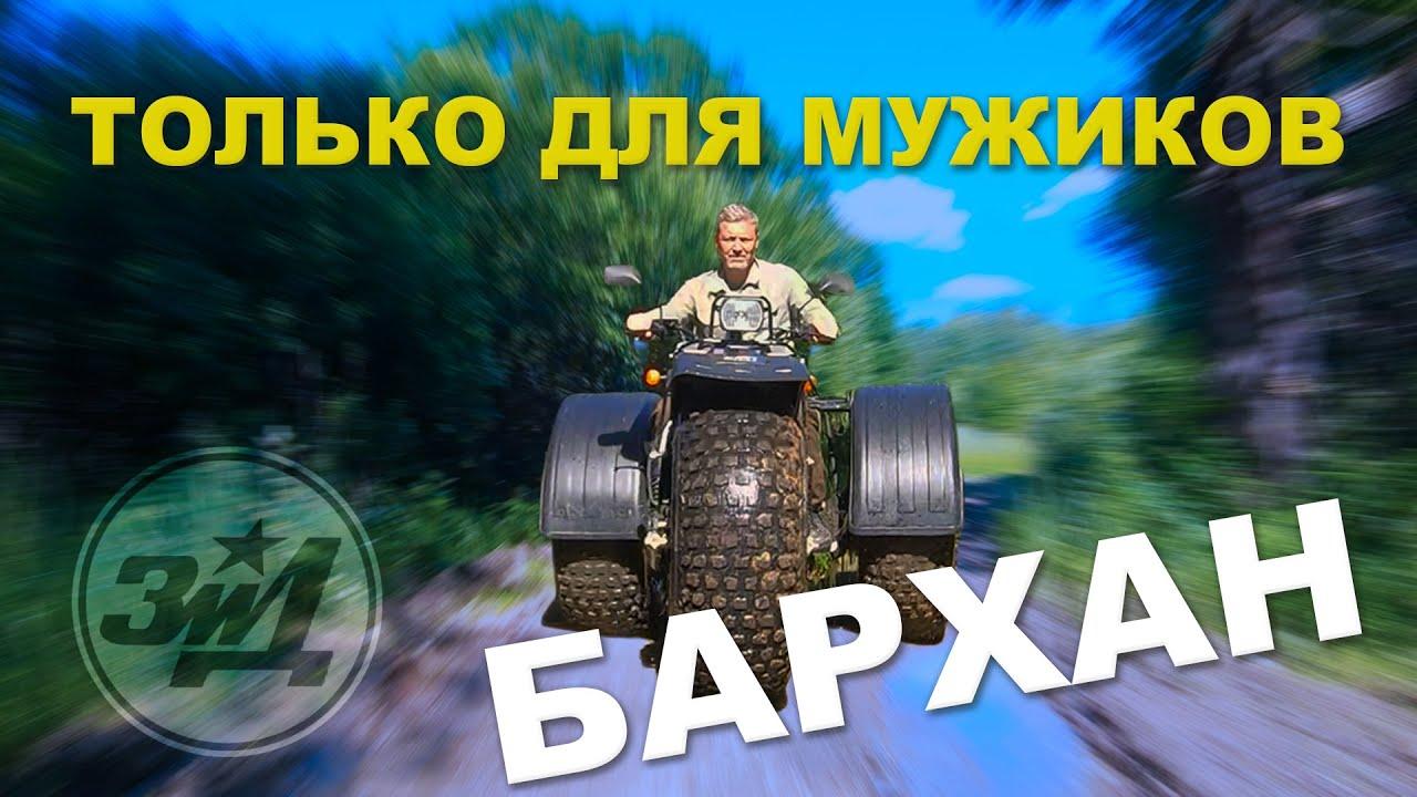 ДЕГТЯРЕВ НА КОЛЕСАХ / ЗИД БАРХАН / Иван Зенкевич