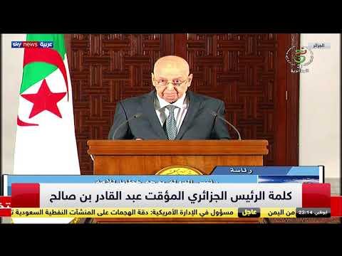 كلمة الرئيس الجزائري المؤقت عبدالقادر صالح يعلن فيها عن موعد انتخابات الرئاسة  - نشر قبل 10 ساعة