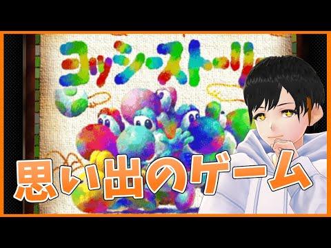 【ヨッシーストーリー】子どもの頃に遊んだ懐かしのゲーム!!【Vtuber】