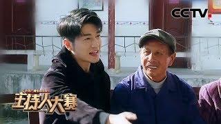 [2019主持人大赛]尹颂:我也愿如一颗火种,去点燃更多的人| CCTV