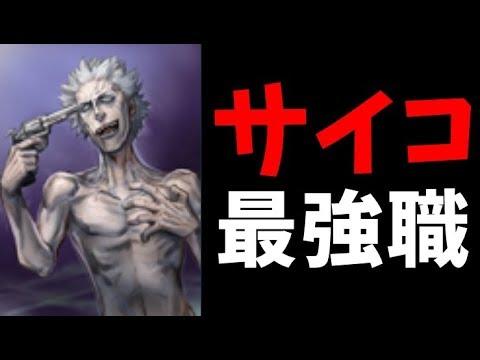 【人狼ジャッジメント】最強職サイコの立ち回りがやばすぎる【KUN】