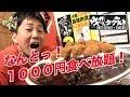 【驚愕】牛カツの食べ放題!なんと、ブラックカレーも食べ放題で1000円!【牛カツのタケル天満店】