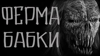 Кровавая ферма или Ферма бабки. Страшные истории на ночь. Страшилки 2020. Scary Stories.