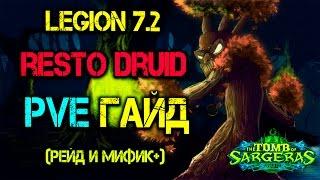 Рестор друид ПВЕ ГАЙД Легион 7.2 Рейд и Мифик + Restoration Druid PVE Guide WOW Legion 7.2