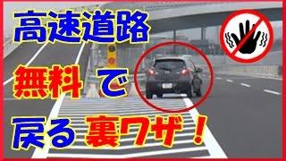 【高速道路】無料でUターンする裏ワザ!目的のインターを通り過ぎても大丈夫! thumbnail