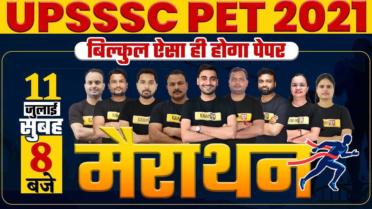 UPSSSC PET 2021 | MARATHON SPECIAL CLASS | UPSSSC PET 2021 PREPARATION | BY EXAMPUR