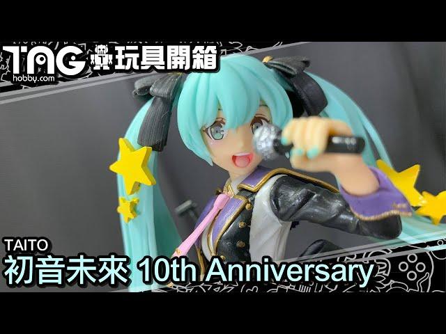 [玩具開箱] TAITO 景品 初音未來 10th Anniversary