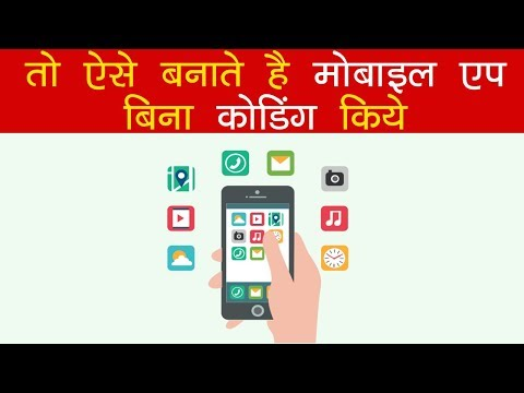 How To Create Android Application Without Coding - कोडिंग किये बिना मोबाइल एप बनाएं