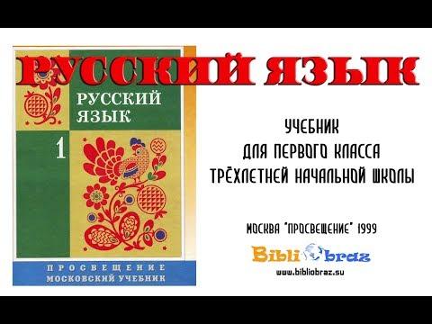 1 Русский язык 1999 (Закожурникова) полный