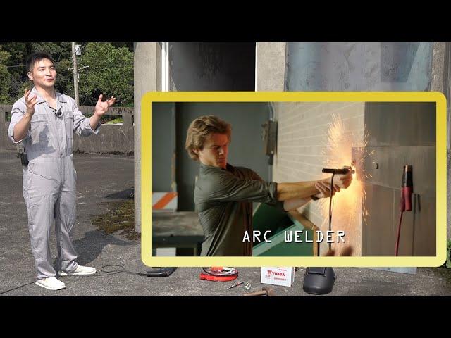 #43【谷阿莫Life】被鐵門關住?嘗試學電影用電瓶加電源線加銅板來做焊槍拆門