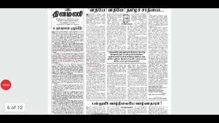 22.05.2020 TNPSC நடப்பு நிகழ்வுகள்  தொகுப்புகள் இந்து தமிழ் மற்றும் தினமணி