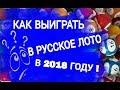 Русское лото в 2018 году как выиграть когда нужно играть!