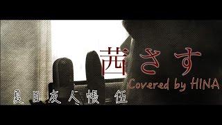 茜さす - 夏目友人帳 伍 [Akanesasu - Natsume Yuujinchou go] Covered by HINA