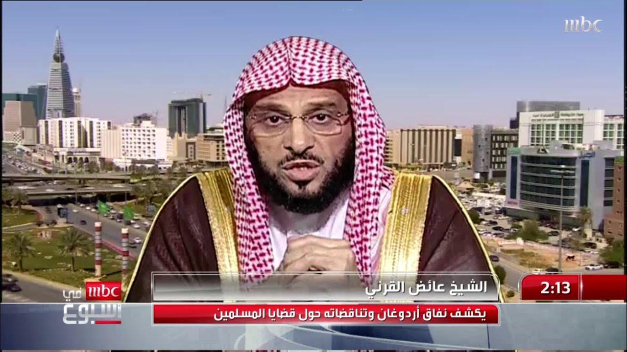 الشيخ عائض القرني: تركيا مليئة بالبدع وعقائد الإلحاد..