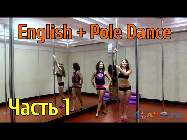 Pole Dance English. Учим английский язык через акробатику на шесте. Часть 1