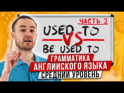 Конструкции: Used To, Be Used To, Get Used To | За 12 минут | Английская Грамматика