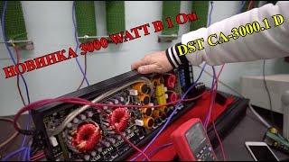НОВИНКА 3000 WATT В 1 Ом! DST CA-3000.1 D!