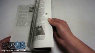 Книга по ремонту Мерседес Ц-клас В203