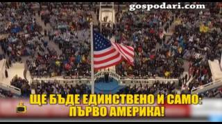 Bulgarians to Donald Trump - Massage - If America is No.1 - Bulgaria i