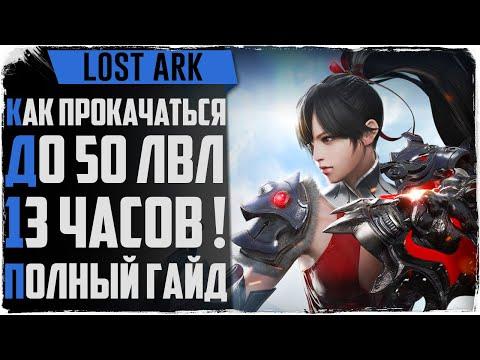 Lost Ark Прокачка до 50 уровня за 13 ЧАСОВ! Гайд по прокачке