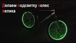 Как сделать подсветку колес велика ( Make Home # 39)(В этом видео я расскажу как сделать крутую подсветку колес вашего велосипеда своими руками. Держатель для..., 2014-06-07T16:06:57.000Z)
