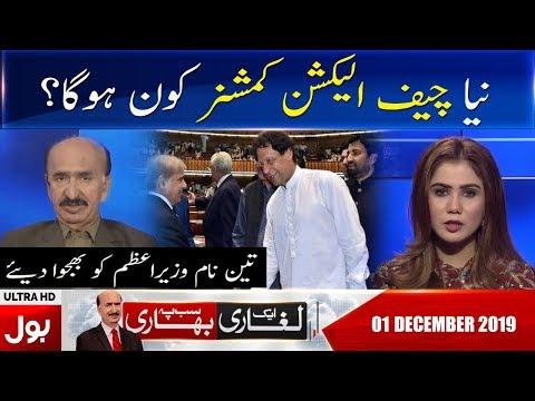 Ek Leghari Sab Pe Bhari - Sunday 1st December 2019