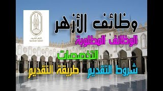 مسابقة وظائف الازهر  5/ 2018    وظائف خالية بالازهر الشريف من وظائف الحكومة المصرية