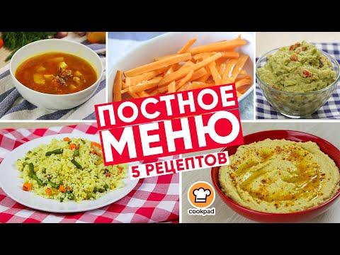 Постное МЕНЮ - 5  рецептов для вкусного обеда и ужина / Вкусные постные блюда на каждый день