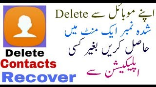 How to Recover Deleted Contacts From Android Phone 2017